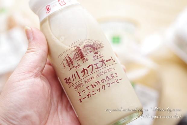 秋川カフェオーレ