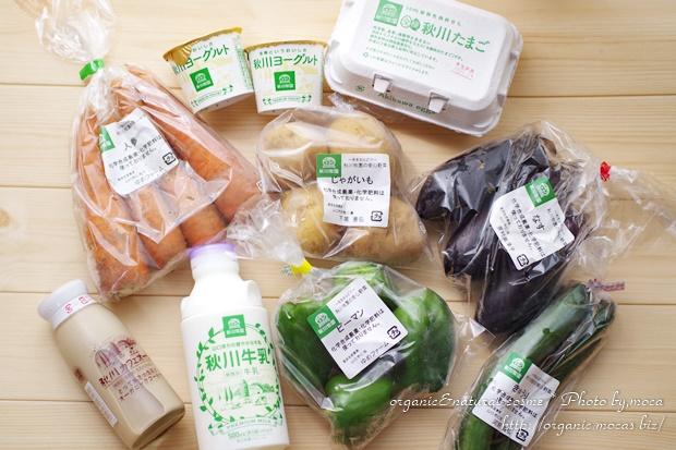 野菜はすべて無農薬!食の宅配サービス「秋川牧園」の野菜・卵・乳製品が試せるお試しセットを食べてみました