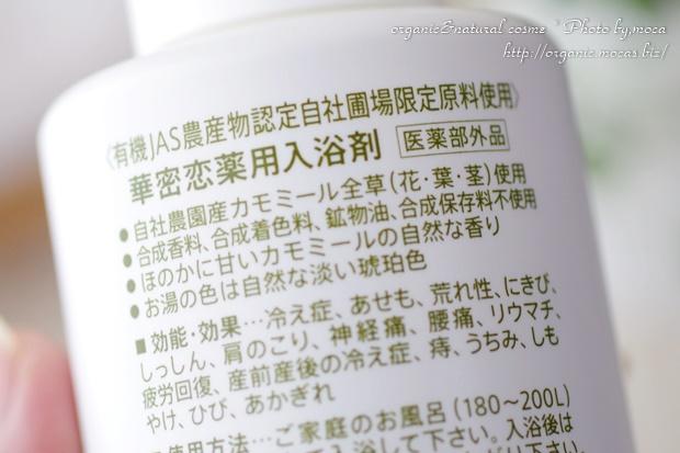 子どもの「あせも」対策と私の「冷え」対策に華密恋(かみつれん)のオーガニック薬用入浴剤をリピ