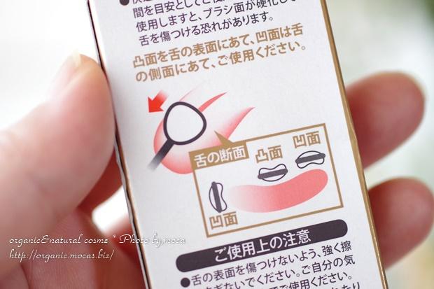 口腔ケアに舌ブラシ!口の中の細菌のエサを除去してトラブル予防!