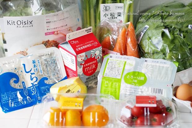 有機野菜や無農薬野菜の食材宅配「おいしっくす(Oisix)お試しセット」
