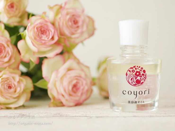オイル美容液coyori(こより)期間限定で1ヶ月分サイズが1,980円でお試しできます!