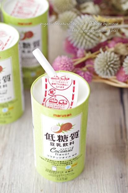 マルサンアイから新発売の「低糖質豆乳飲料」6本1000円でお試しできます!(9月20日まで期間限定)