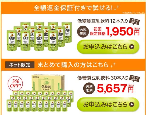 「低糖質豆乳飲料」キャンペーン