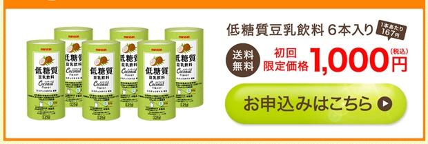 「低糖質豆乳飲料」6本1000円
