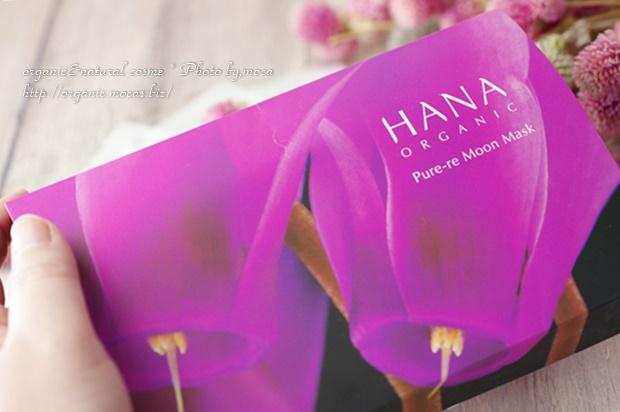 HANAオーガニックピュアリムーンマスク2015