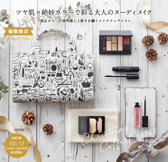 【通常販売11/17 10時~】エトヴォス(etvos)クリスマスコフレ2016 大人ヌーディメイクがすぐにできる!