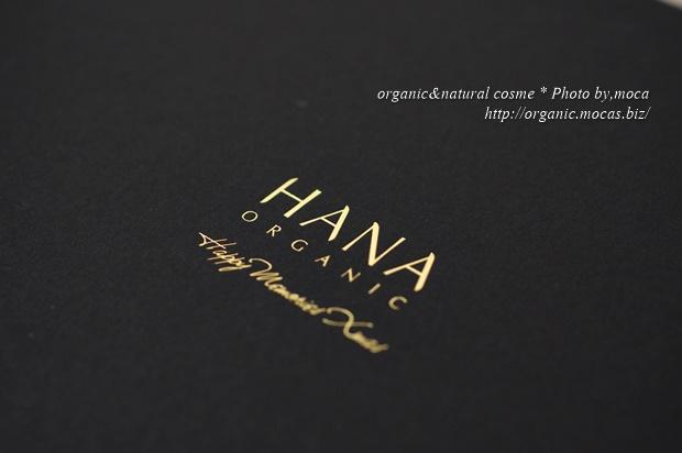 HANAオーガニックのクリスマスコフレ「Happy Memories Xmas」