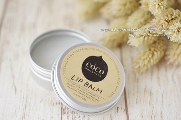 ココオーガニックのリップバームは、少量でとっても潤う!唇のガサガサ、皮むけにとってもおすすめです!