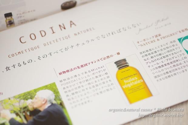 コディナのアルガンオイル