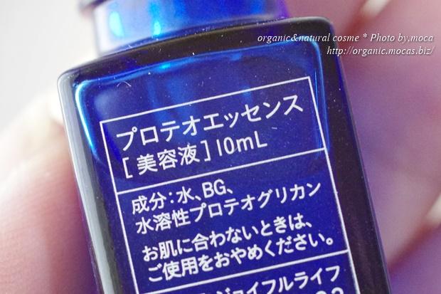 プロテオグリカン原液美容液「PG2ピュアエッセンス」