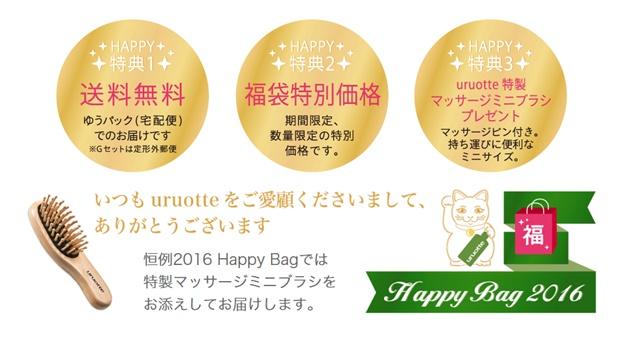 uruotte(うるおって)福袋「Happy Bag2016」