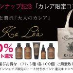 ウェリナ「カレアシリーズ限定コフレ」肌質や目的で選べるコフレ3種を各100個限定で発売中!