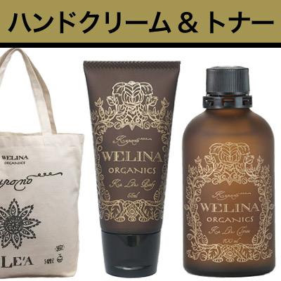 ハンドクリーム&オイルフリー化粧水 カレア限定コフレ