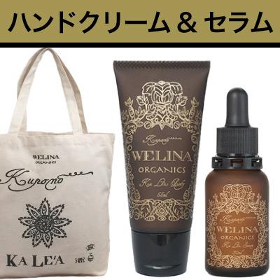ハンドクリーム&オイルフリー美容液 カレア限定コフレ