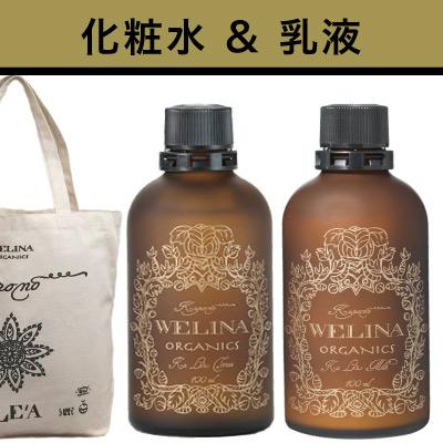 化粧水&乳液 カレア限定コフレ