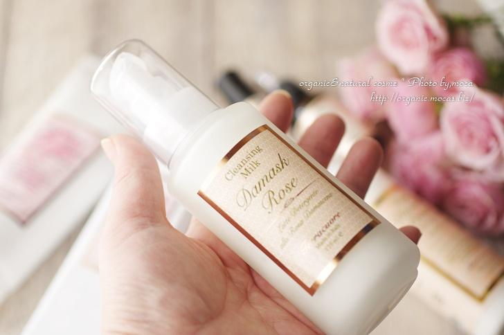 ダマスクローズ クレンジングミルク(125mL)