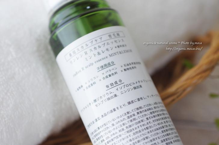 リンレン(凛恋)ミント&レモンのスカルプエッセンス