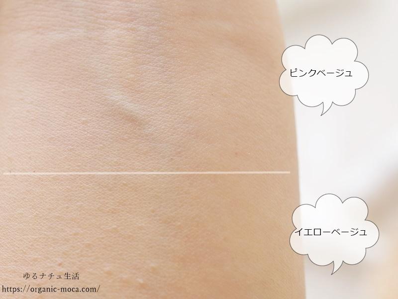 HANAオーガニックの日焼け止め乳液「ウェアルーUV」イエローベージュとピンクベージュの質感比較4