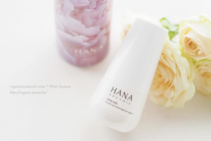 HANAオーガニック美白美容液「ホワイトジェリー」が新発売!オーガニック美白アイテムは国内初!