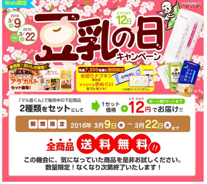 【3/22まで】マルサンアイ豆乳の日キャンペーン+12円でもう1セット購入できる!