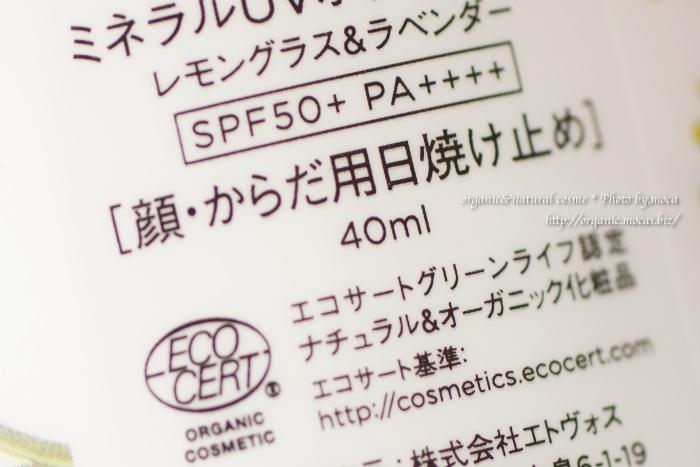 エトヴォス初!ECOCERT(エコサート)オーガニック認証取得の2016年限定ボディ用日焼け止め「UVボディリキッド」