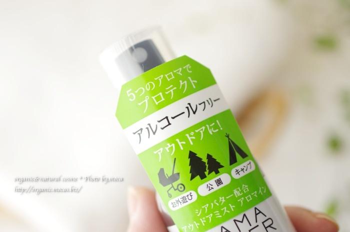 ママバターからアロマの香りで虫よけできるミスト「アウトドアミスト アロマイン」が新発売