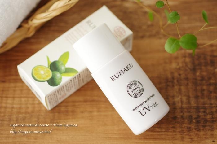 オーガニック日焼け止めなのに汗や水に強くて敏感肌でも使える!琉白(るはく)シークワーサーブライトニングUVヴェール