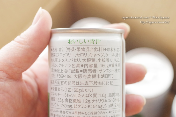 健康道場「おいしい青汁」