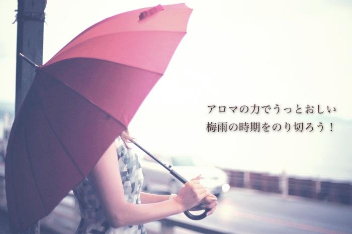 梅雨でやる気がおきない、元気がでないときに効果的なアロマオイル