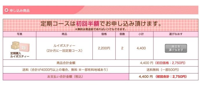 高品質オーガニックルイボスティーを半額の1,350円でお得に買うには?