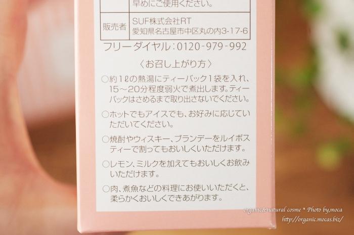 高品質茶葉使用のおいしいオーガニックルイボスティーが初回限定のみ半額で購入できます!