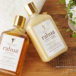 オーガニックラウアオイルを配合した「rahua(ラウア)シャンプー」を使ってみました
