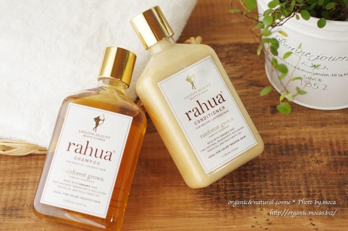 オーガニックのラウアオイルを配合した「rahua(ラウア)シャンプー」は成分にもこだわっているシャンプーです