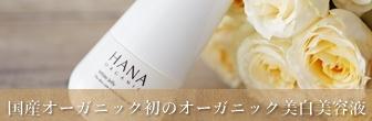 オーガニック美白アイテムは国内初!HANAオーガニックから美白美容液「ホワイトジェリー」が新発売!