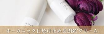 HANAオーガニックのウェアルーUVは乾燥肌や敏感肌にぜひ使って欲しいノンケミカルな日焼け止め