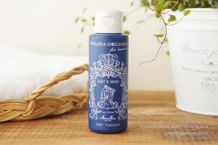 お風呂あがりのボディケアに「ウェリナ アマールカ ベビーマッサージオイル(全身保湿液)」を使い出しました