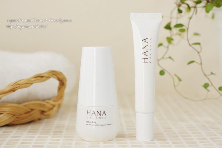 オーガニック初の医薬部外品美白美容液HANAオーガニック「オーガニックホワイトクリーム」