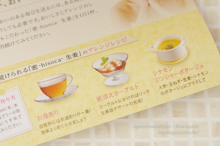 密-hisoka-美容家吉川千明さんもおすすめ!東洋と西洋のハーブの美容ドリンク5日分が500円!