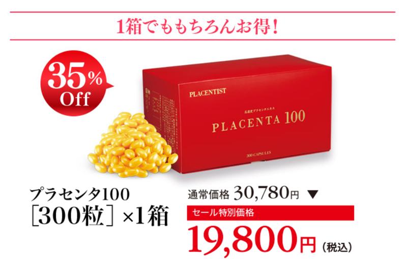 プラセンタ100 1箱(31%OFF!)