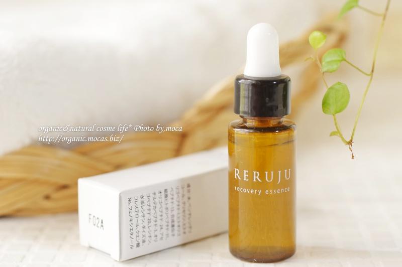 グロースファクター美容液「RERUJU(リルジュ)リカバリィエッセンス」トライアルサイズが999円