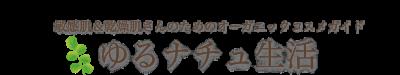 ゆるナチュ生活|オーガニックコスメとナチュラルコスメの口コミ&情報サイト