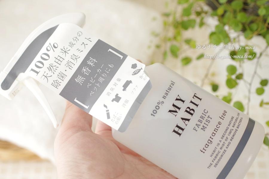 天然由来成分100%除菌消臭ミストMY HABIT(マイハビット)「ファブリックミスト無香料」