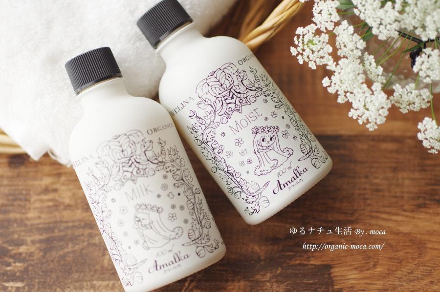 ウェリナ アマールカモイスト(化粧水)とアマールカミルク(乳液)