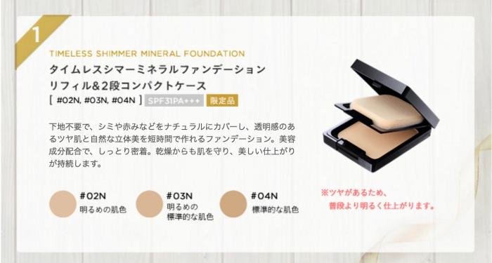 タイムレスシマーミネラルファンデーション リフィル2段コンパクトケース【限定品】