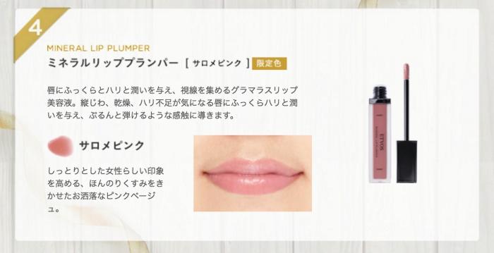 ミネラルリッププランパー(サロメピンク)【限定品】