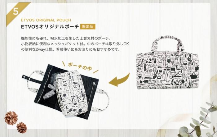 ETVOSオリジナルポーチ【限定品】