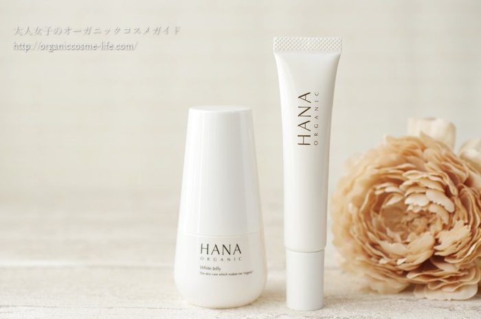 HANAオーガニックの美白ケア