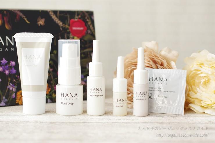 HANAオーガニックトライアルセットが美白と保湿2つから選べる!お試しセットの中身と使い心地をまるごとしっかりご紹介!