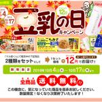 【10/7まで】マルサンアイ豆乳の日キャンペーン!+12円でもう1セットや鍋セットが買えちゃいます♪